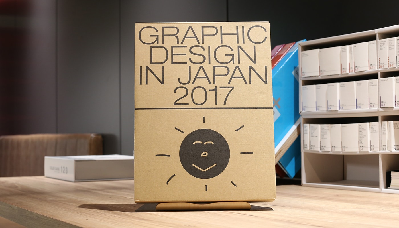 GRAPHIC DESIGN IN JAPAN〈2017〉