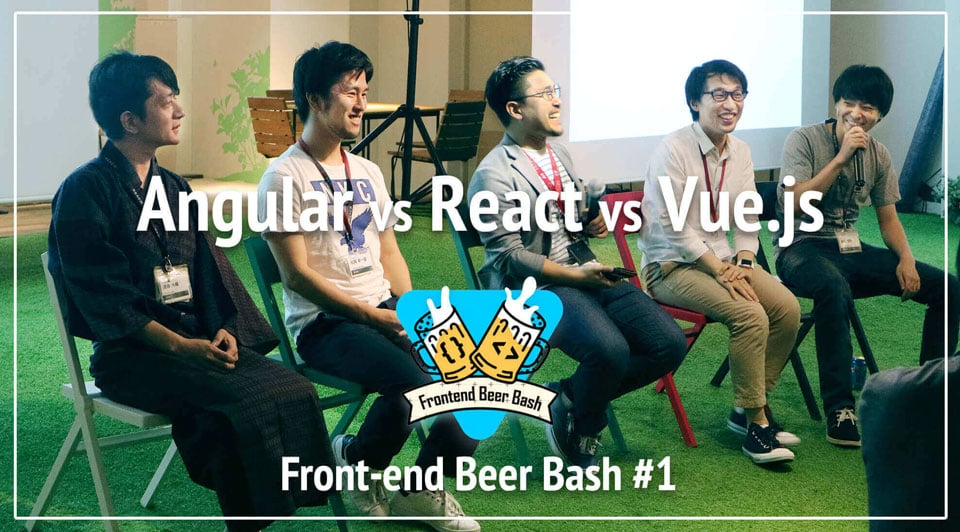 Front-end Beer Bash #1 Angular vs React vs Vue.js を開催しました!